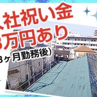 未経験者大歓迎!! 入社祝い金3万円有り◎