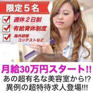 【限定5名】美容師、月給30万円で採用します!!の画像