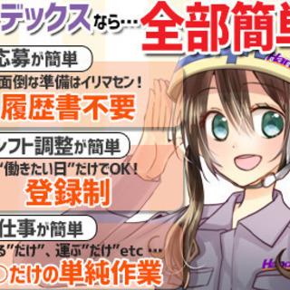 【軽作業STAFF】10/2~10/7  5名様募集!日給8,000円~