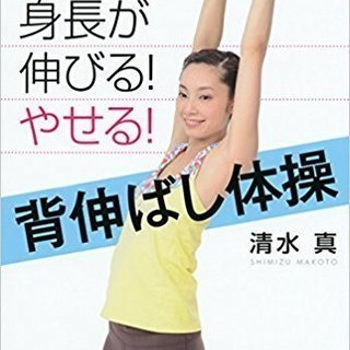 雑誌でも話題★ねこ背を良くしてダイエット!背伸ばし体操 - 福岡市