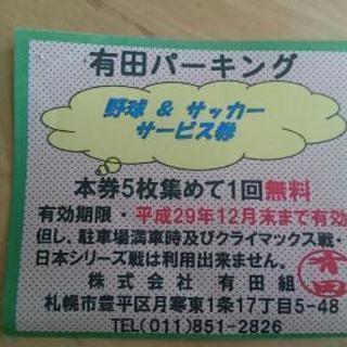 有田パーキングサービス券
