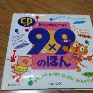 歌で必ず暗記できる9×9のほん(CDつき)