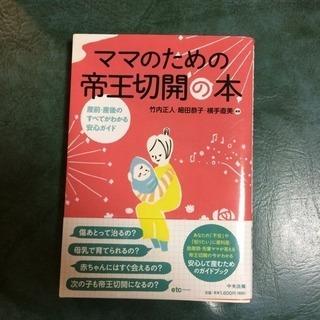ママのための帝王切開の本