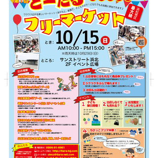 【フリマ★浜松市サンストリート浜北開催】とーたるフリマ♪誰でも参加可能!