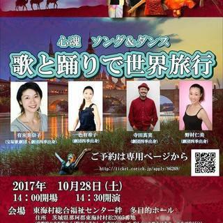 心魂プロジェクト 茨城一般公演 ソング&ダンス 「歌と踊りで世界旅行」