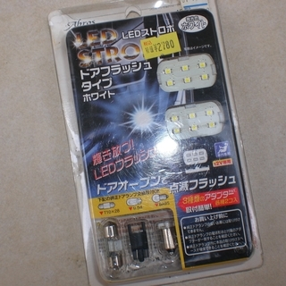 ドア用LED電球 フラッシュタイプ
