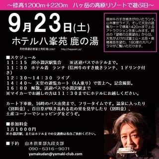 9月23日(土)山木康世富士見町ライブ