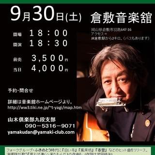 9月30日(土)山木康世 倉敷ライブ