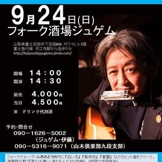 9月24日(日)山木康世 富士吉田ライブ