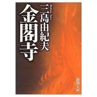第132回読書会『金閣寺』 【Arts&Books@京都・大阪】
