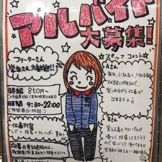 ☆アルバイト募集☆ 楽しいリサイクルショップ♪