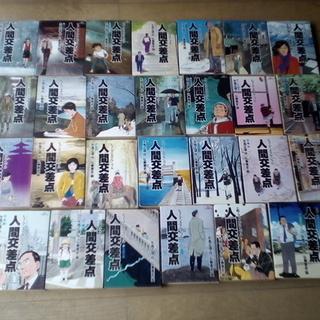 再値下げ!弘兼憲史『人間交差点』全27巻