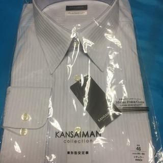 長袖 ワイシャツ 首回り46 未開封