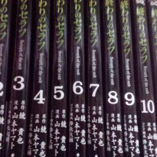 終わりのセラフ1~12巻まで売ります。
