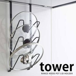 【新品未使用】レンジフードなべ蓋ホルダー tower タワー ブラック