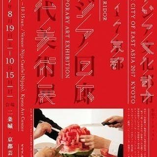 9/18(祝)二条城で開催中のアジア回廊現代美術展へ行きませんか?