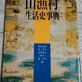 図録 山漁村生活史事典 (柏書房)