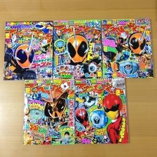 仮面ライダー ゴースト☆てれびくん5冊 2015 9-12月201...
