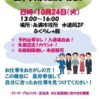 糸満市にて合同就職説明会を開催します!!