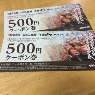 備長扇屋 ヤキトリ チケット