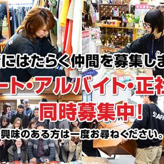 リサイクルマート安城店 正社員・アルバイト 同時募集中!未経験大歓迎!!