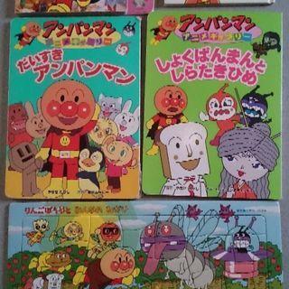 アンパンマン パズル&絵本set