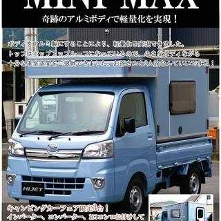 軽トラキャンパー MINI MAX BOXのみ 新車