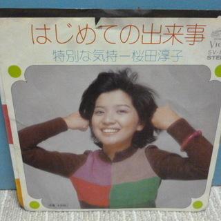 昭和のシングルレコード 桜田淳子 「はじめての出来事/特別な気持」