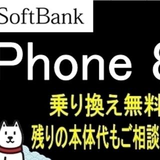 【全国郵送対応】iPhone8・X半額キャンペーン 在庫残り僅か!