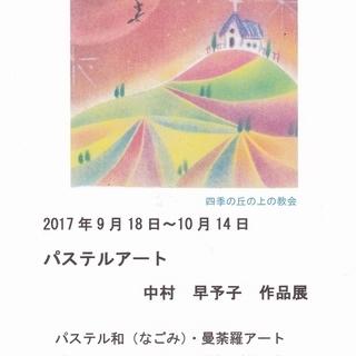 パステルアート 中村早予子 作品展