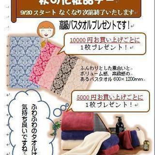 「秋の化粧品デー」・・・ディシラ化粧品・キリョウ化粧品