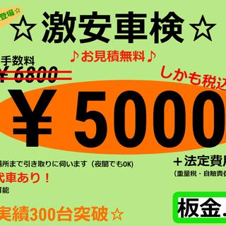 ☆激安車検☆手数料5000円のみ☆実績300台以上♪