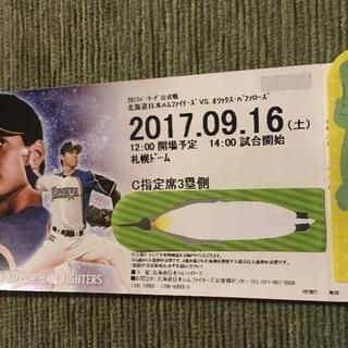 半額‼️【急募】9/16(土)北海道日本ハムファイターズ C席チケ...
