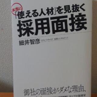 「使える人材」を見抜く採用面接 の本☆