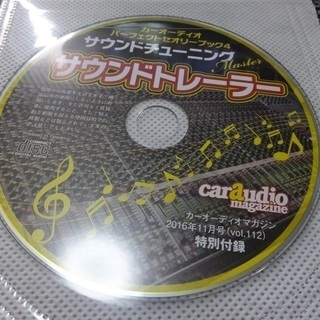 カーオーディオ専用 サウンドトレーラー
