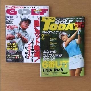 ゴルフ雑誌2冊まとめ売り