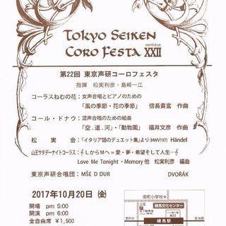⚫練馬文化センター⚫往年の名曲⚫混声ライブ·コンサート⚫ご招待♪