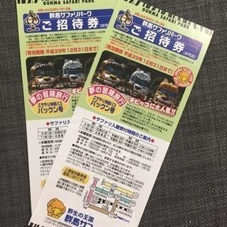 値下げ☆群馬サファリパークご招待券 2枚