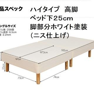 シングルベッド 脚付きマットレス 高足ハイタイプ 2分割