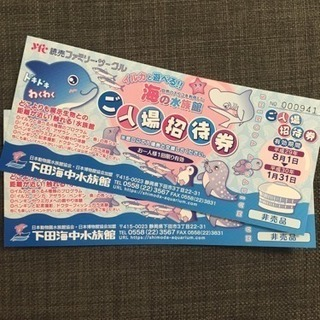 値下げ☆下田海中水族館 招待券 2枚