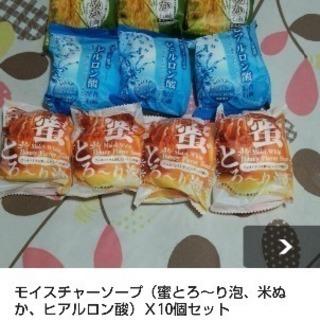 モイスチャーソープ(蜜とろ~り泡、米ぬか、ヒアルロン酸)Χ10個セット