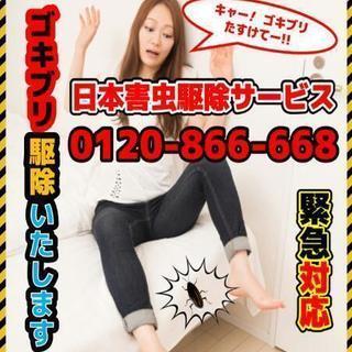 ゴキブリ駆除専門業者「日本害虫駆除サービス」