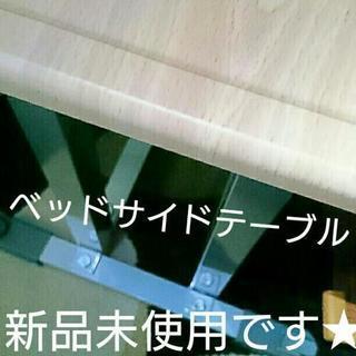 ベッドサイドテーブル MUTSUMI