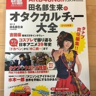 田名部生来のオタクカルチャー大全 未開封DVD付(中古美品)