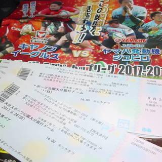 ペアチケット!大分銀行ドーム 9/24開催★五郎丸出陣!ジャパンラ...