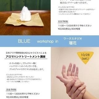 10/28(土) 鎌倉の古民家で、アロマハンドトリートメント講座