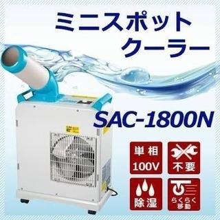 ナカトミ SAC-1800N ミニスポットクーラー 【新品】【未使...
