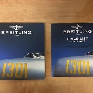 ブライトリング 2002年 腕時計 総合カタログ(プライスリスト付)