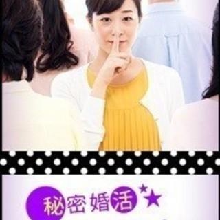 秘密婚活☆ナイスミドル&ミディー~個室お見合いスタイルの婚活~