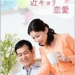 近キョリ恋愛《愛知県在住・在勤の方限定》婚活イベント♪